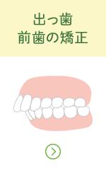 出っ歯へのリンクボタン